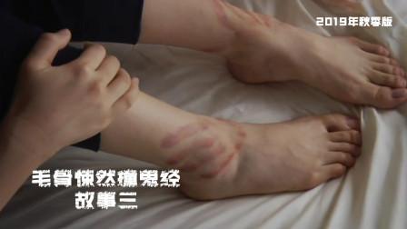 《毛骨悚然撞鬼经》凶宅?一觉起来,脚腕上都是抓痕,什么情况