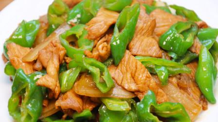 辣椒炒肉怎么做好吃?这样做鲜香不油腻,过年来一盘,全家都喜欢