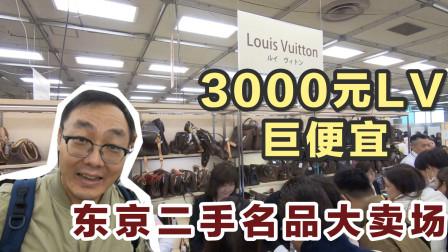 一年两次东京二手名品大卖场,3000块就能买个LV-Goingworld