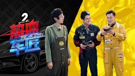 热血车匠第二季第3集:开车玩跷跷板,湿地漂移地狱级决赛开启