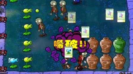 大海解说植物大战僵尸95版:罐子里藏着僵尸,全部砸出来籽岷小本解说五歌大橙子