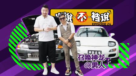 "【iAcroTV】当说不裆说Vol.24 日系""神车""!下"