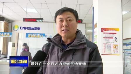 【视频】烟台开发区综合执法局:简化办理流程 优化营商环境