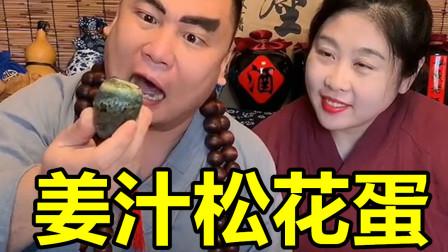 """美食吃播""""鲁智深"""",吃姜汁松花蛋,口味挺重啊!"""