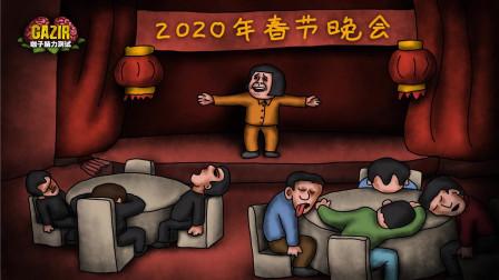 咖子脑力测试:春节晚会上倒霉鬼一上场,观众都晕了,他到底干了些什么?