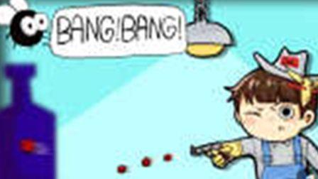 【风笑试玩】牛仔家族的随缘枪丨Bang!Bang! 试玩 转载自优酷逆风笑