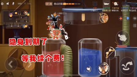 猫和老鼠手游:队友刚被抓,子薇隐身就到期,等我续个费去救你!