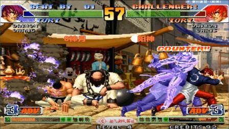 拳皇98c:最累八神终于遇到对手了,被对手八神反三还接黑光