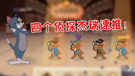 猫和老鼠手游:四个侦探杰瑞速推!满屏烟雾弹!美滋滋!
