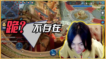 张大仙:我玩这个英雄休想看到我跪!大仙:耶?塔为什么在打我?