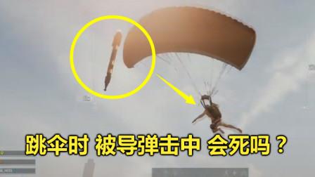 绝地求生:新地图有多变态?玩家跳伞时,竟会被导弹袭击
