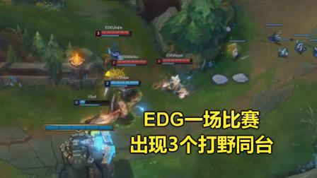 LOL:EDG出现3打野同台,24比1大胜对手,网友:这太不公平了