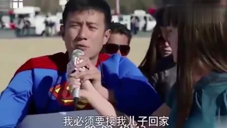 小爸爸:于果来美国接儿子,穿超人服装,举着牌子接受媒体采访!