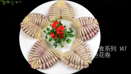 双色花卷的花式做法,蓬松暄软香甜软糯,花样面点你也试试吧!