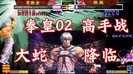 拳皇02:把大蛇召唤出来了?这个超必杀也太华丽了!