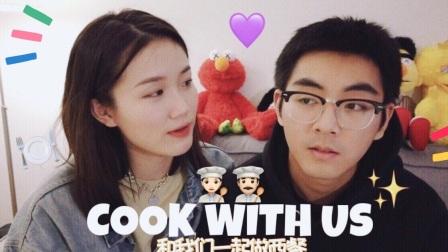 COOK WITH US| 第一次尝试做西餐芝士焗土豆泥意大利海鲜烩饭小查蔬菜汤