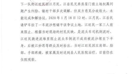 广西官方通报村民被活埋:邻里纠纷当事人自己跳入泥坑