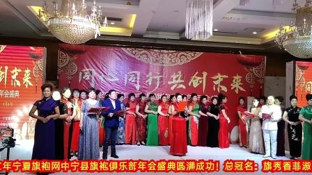 2020年宁夏旗袍网中宁县旗袍俱乐部年会盛典开幕式:拍摄张福忠。