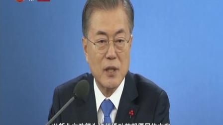 """韩财政部长官称今年力推""""新北方政策"""" 广州早晨 20200122"""