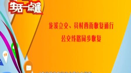龙溪立交、员村西街恢复通行  公交线路同步恢复 广州早晨 20200122