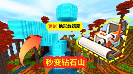 """游戏真好玩测试服更新""""地形编辑器"""",一键做出钻石山,一键清除一座山!"""