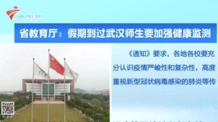 省教育厅:假期到过武汉师生要加强健康监测 珠江新闻眼 20200121