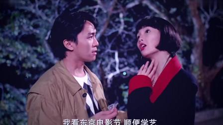 泡妞情圣我不服, 就服星爷, 周星驰和张曼玉主演的一部爱情搞笑喜剧片~