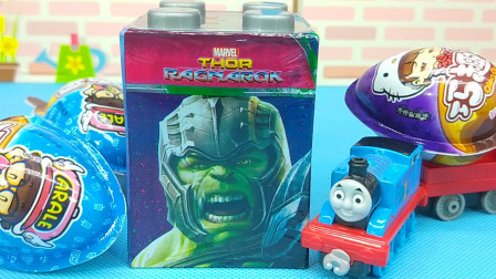 托马斯运货物啦 拆雷神索尔奇士玩具蛋
