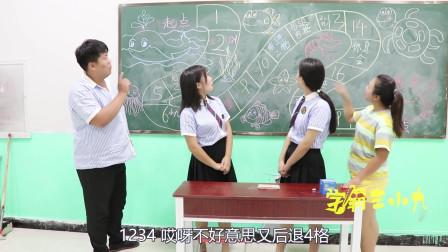學霸王小九短劇學生玩飛行棋游戲沒想女同學擲骰子每次都扔出6點太逗了