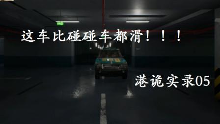【翼】这车比碰碰车都滑!!!丨港诡实录05