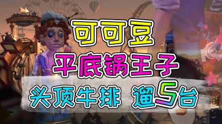 第五人格:顶着牛排遛靓仔5台机?可可豆才是平底锅王子!