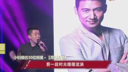 3分钟内可以模仿30位明星大咖,嗓音不是一般的牛,模仿刘欢表情很到位
