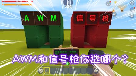 游戏真好玩 迷你世界:AWM和信号枪你会选择哪一个,风逍遥选择了信号枪