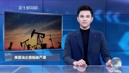 美国成第一大产油国背后:50家油企破产,还欠下1460亿美元债务