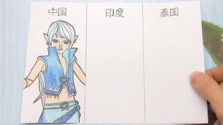 水王子去印度泰国出差变身后啥样?今天就手绘这个趣味漫画告诉你