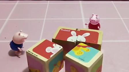猪妈妈叫佩琪拼图,拼不好就没有饭吃,还好乔治帮佩琪了。