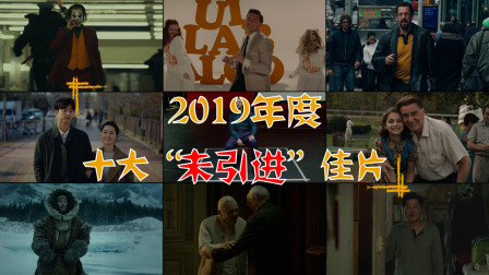 """2019年度十大""""未引进""""佳片盘点"""