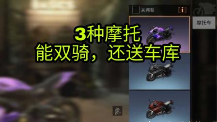 """明日之后:宝箱开到三种摩托车!任何地图都能去,还送""""车库"""""""