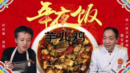 【大师的菜】年夜饭特辑(二)——家常芋儿鸡