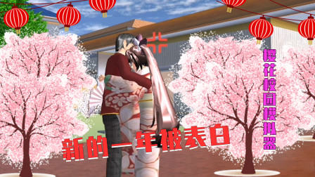 樱花穿越记27:蛋蛋被邻居男生表白了?还要强行跟她抱抱!太坏了