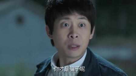 鸡毛飞上天:骆玉珠骂陈江河是骗子,陈江河急得把心里话说出来了,爱了!