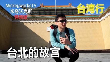 我来到了台北的故宫,这里有的好像北京故宫里并没有