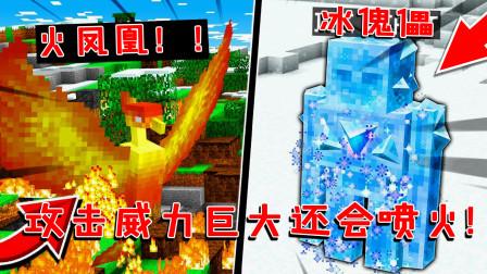 我的世界:使用召唤系法术召唤火凤凰!攻击威力巨大还会喷火!