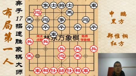 象棋布局第一人:17招速胜象棋大师!小姐姐郑惟桐连续弃子攻杀速胜