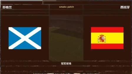 【2020贺岁视频】西班牙勇夺欧洲杯EP01