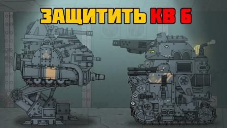 坦克世界动画:第一辆完全毁灭的苏系坦克!KV6在基地做什么呢?