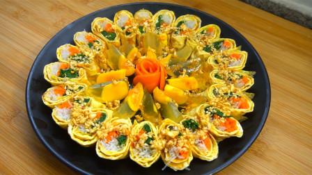 年夜饭教你一道拿手菜,鸡蛋这样卷一卷,好吃又好看,比吃肉都香