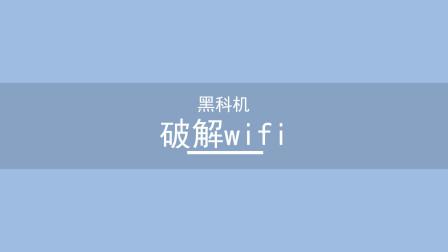 Wifi密碼忘記不用怕用這個來試一下吧