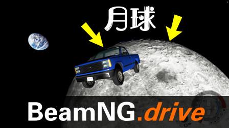 [小煜]BeamNG 在月球上开车会发生什么?太有趣了!