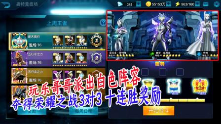 奥特曼传奇英雄:玩乐组建白衣阵容夺取荣耀之战3对3十连胜奖励!